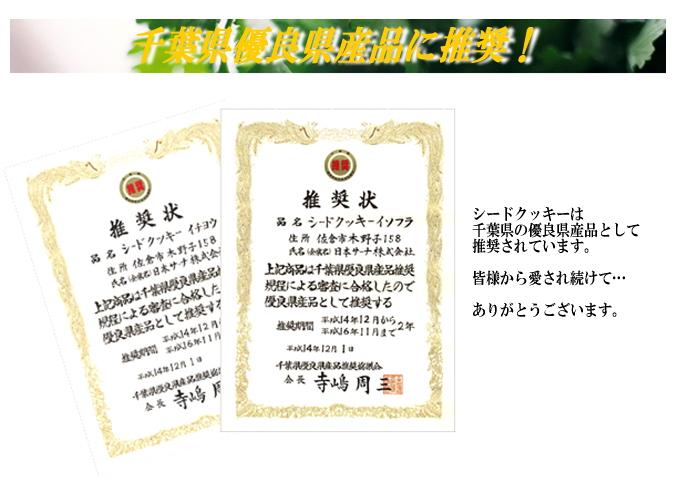 千葉県優良県産品に推奨!